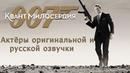 007 Квант милосердия - Актёры оригинальной и русской озвучки
