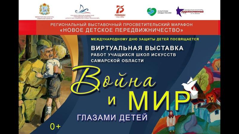 Война и мир глазами детей Виртуальная выставка учащихся ДШИ ДХШ Самарской области