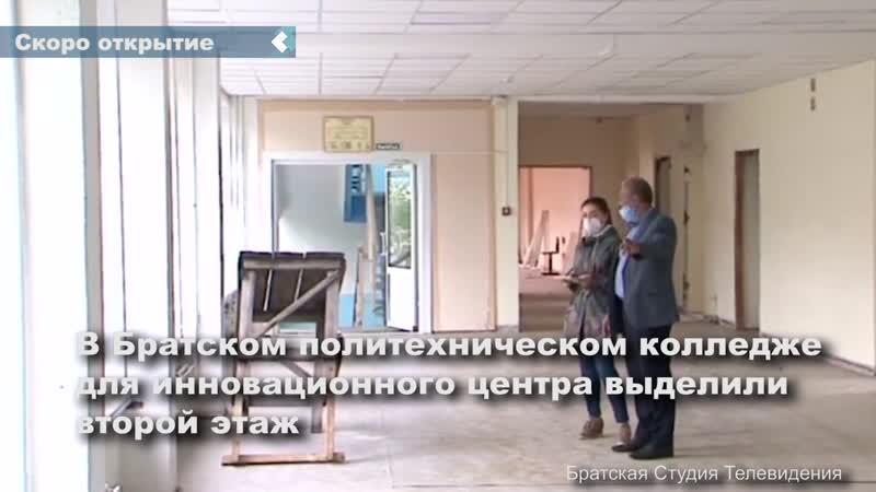Первый в Иркутской области центр цифрового образования IT Куб откроется в Братске