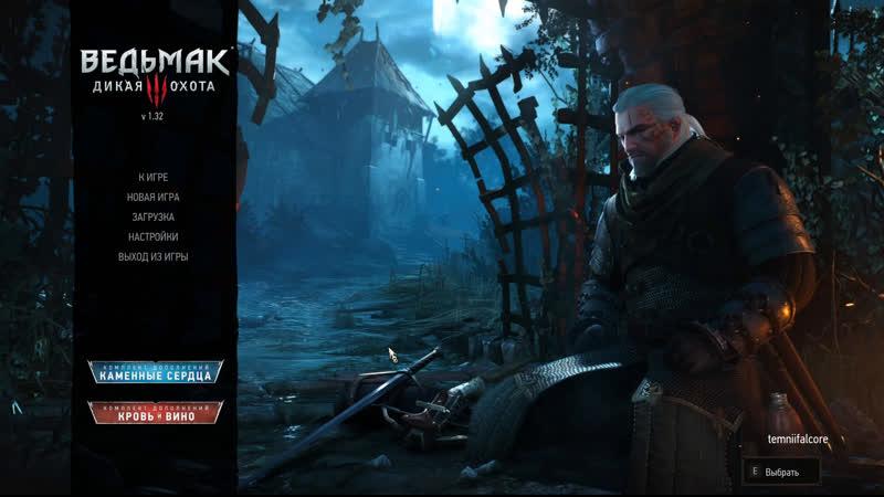 Ведьмак 3: Дикая Охота.на смерть полное прохождение.The Witcher 3: Wild Hunt