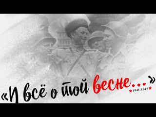 Видеоклип: И всё о той весне! День Победы - 9 мая - СПРАВЕДЛИВАЯ РОССИЯ - Киров - 2019 год