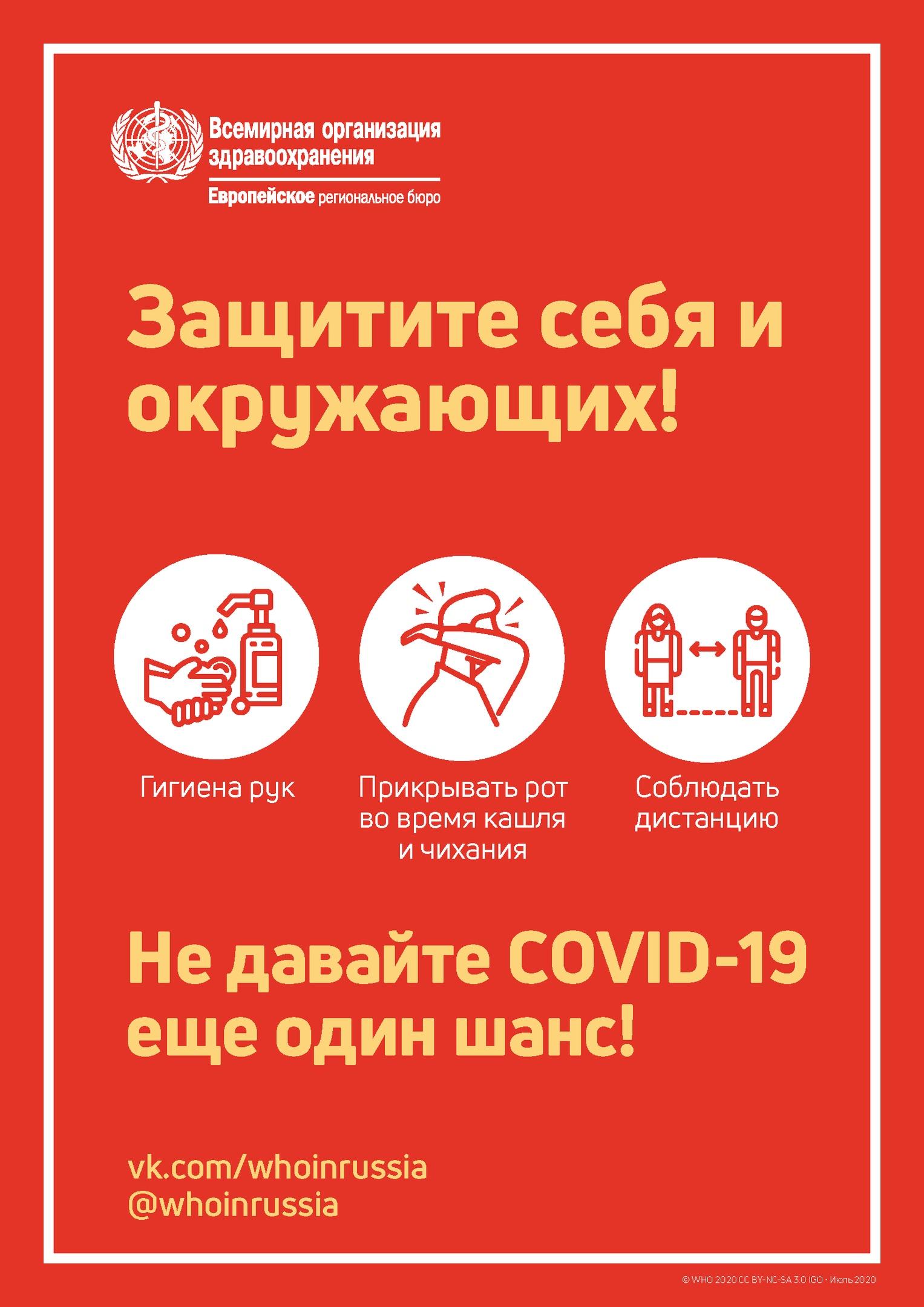 #coronavirus #covid19 #ВОЗ