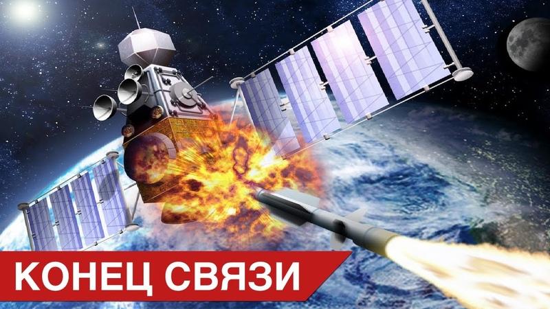 С-500 И А-235 ХОРОНЯТ АМЕРИКАНСКИЙ КОСМОС