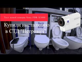 Купили инталяция в СТД Петрович. Тест камеры SONY  3000х