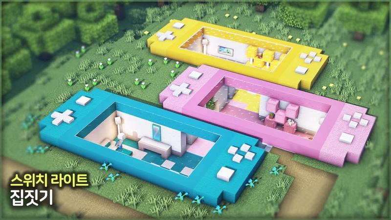 ⛏️ 마인크래프트 건축 강좌 🕹️ 닌텐도 스위치 라이트 집짓기 🎮
