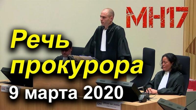 Выступление прокурора в окружном суде Гааги по делу МН17 09 03 2020 русская озвучка и субтитры