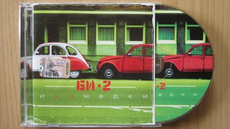 Би-2 - Иnомарки / распаковка cd /