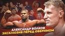 ВОЛКОВ угадывает факты про ОВЕРИМА правда или нет Интервью главного русского тяжеловеса UFC