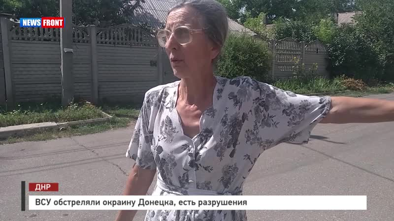 ВСУ обстреляли окраину Донецка есть разрушения