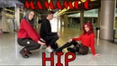 MAMAMOO - HIP [kpop in public] Dance Cover by PRISM - Russia, Surgut (3 members)