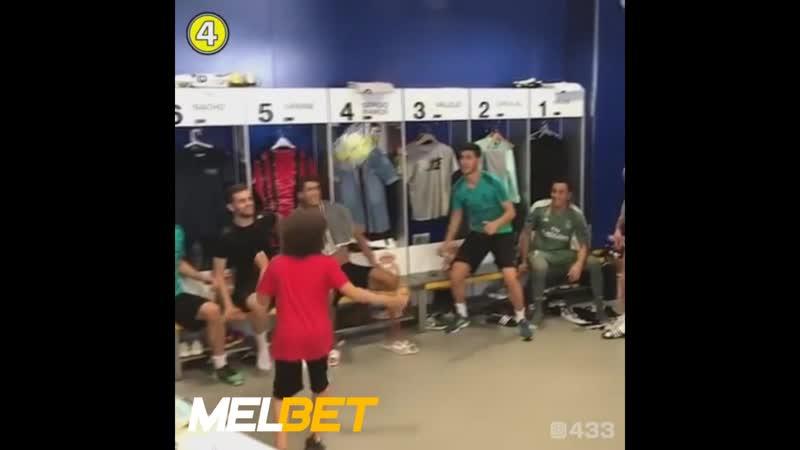 Сын Марсело выполняет челлендж с игроками Реала в раздевалке
