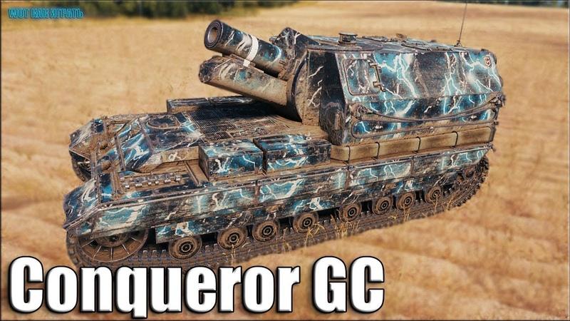 Статист АРТАВОД на Прохоровке ✅ World of Tanks Conqueror Gun Carriage