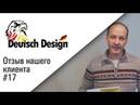 Отзыв №17 Deutsch Design Монтаж и дизайн натяжных потолков в Москве и МО