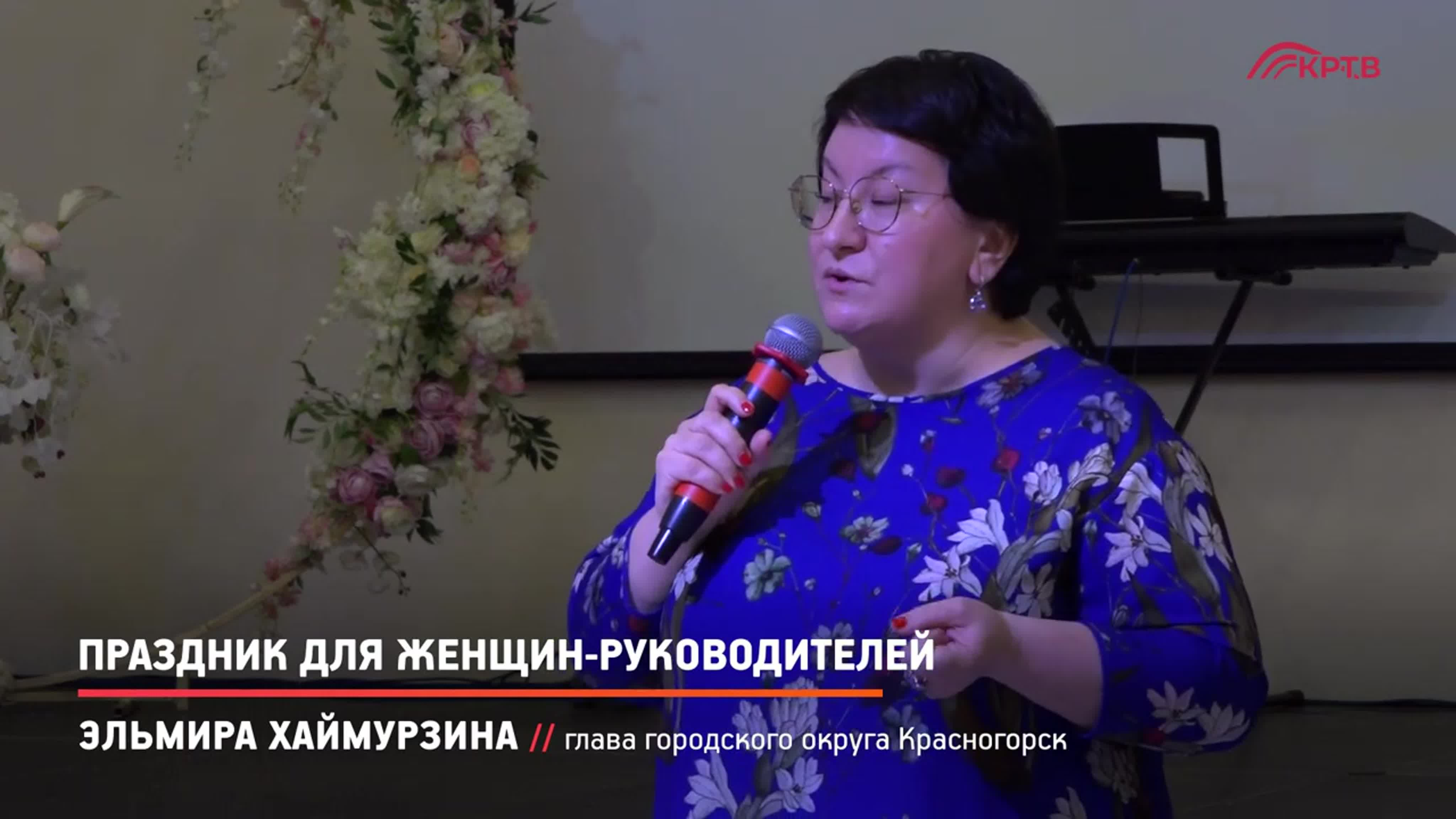 КР ТВ: Праздник для женщин-руководителей
