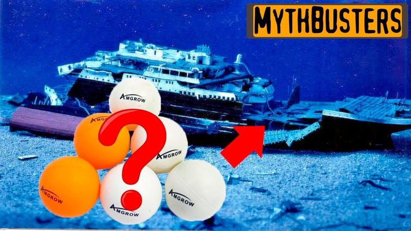 Поднимут ли шарики для пинг-понга корабль | Разрушители легенд 54 Эпизод (Mythbusters)