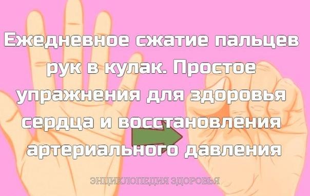 Ежедневное сжатие пальцев рук в кулак
