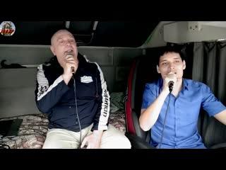 Друзья дальнобойщики  Душевно поют Конь - Любэ   Евгений Зачеславский и Вячеслав Чен