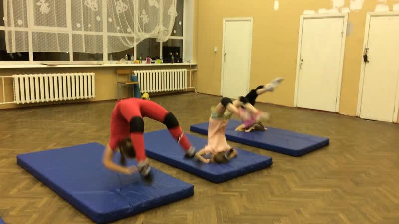 Элемент акробатики Тренер Александра Аксенова
