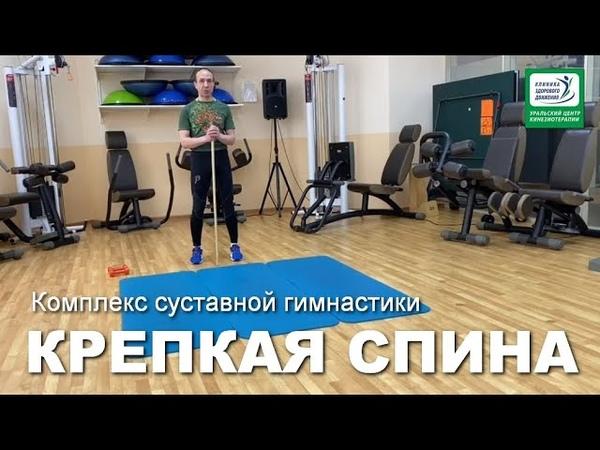 Суставная гимнастика Крепкая спина. Уральский центр кинезиотерапии. Ведущий — врач Береснев Ю.Н.