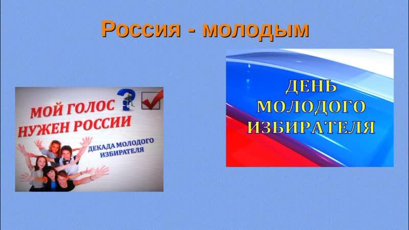 Россия молодым Читает библиотекарь библиотеки филиала №1 Г Великоредчанина