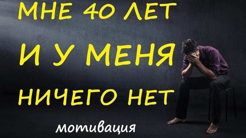Мужчине 40 лет Кризис среднего возраста Ничего не достиг Мотивация
