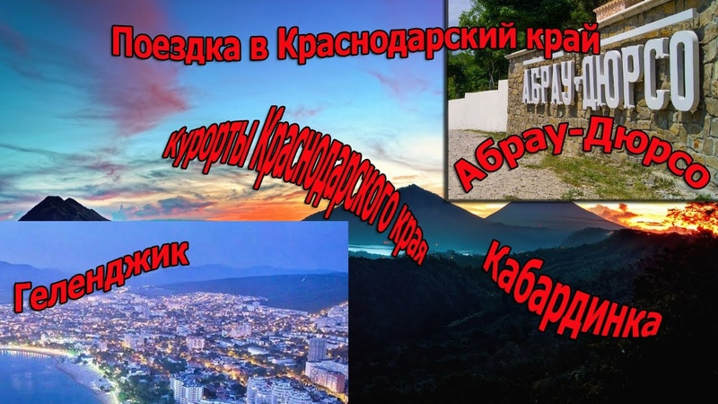 Поездка в Краснодарский край Геленджик Кабардинка Абрау Дюрсо