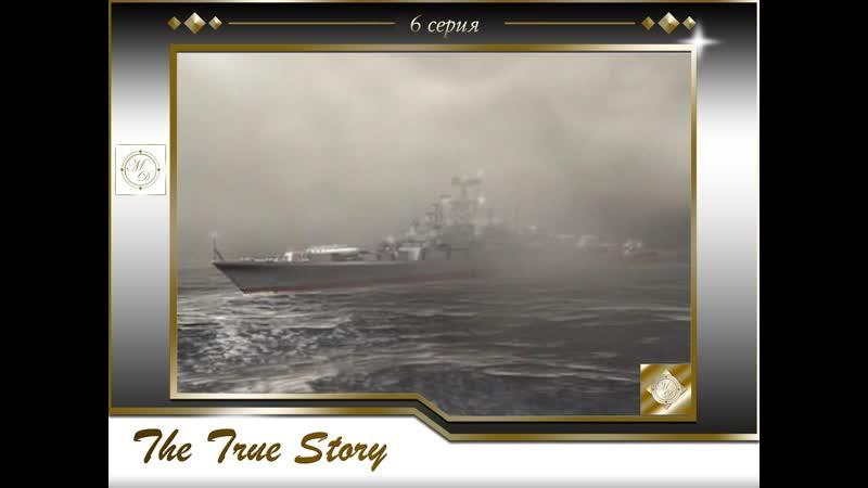 Непридуманные истории Выпуск 6 Охота за Красным Октябрем / The True Story 06. The Hunt for the Red October (2009)