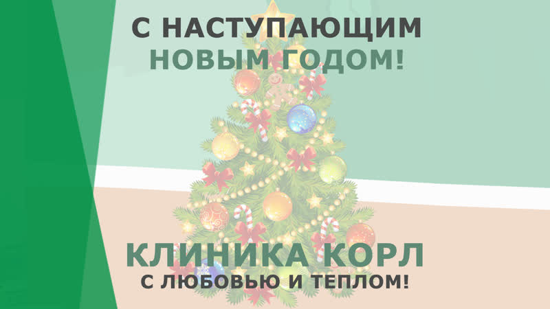 С наступающим Новым годом! | Коллектив клиники КОРЛ Казань