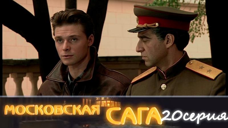 Московская сага 20 серия