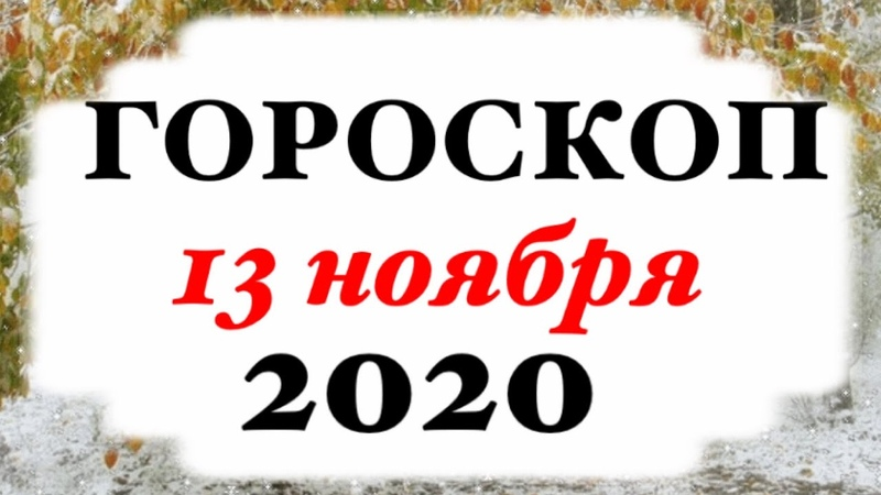 Пятница 13 😳 Гороскоп на завтра для всех знаков зодиака Гороскоп на сегодня 13 ноября 2020 г