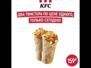 Только сегодня - два Твистера по цене одного в KFC!