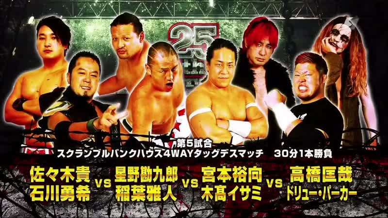 Takashi Sasaki Yuki Ishikawa vs. Drew Parker Masaya Takahashi vs. Hoshino Inaba vs. Kodaka Miyamoto