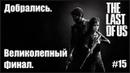 Добрались. Сложный выбор. Великолепный финал. The Last of Us 15 PS4Pro