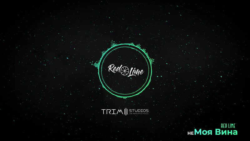 Red Lime Не Моя Вина Official Audio
