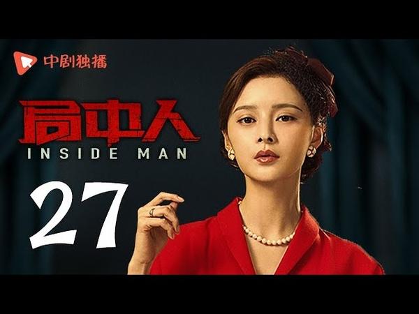 局中人 27(潘粤明、张一山、王瑞子、王一菲 领衔主演)
