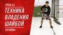 Урок 1: Техника владения шайбой / Основы   Школа хоккея Sparta