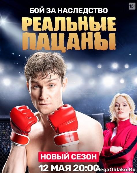 Реальные пацаны (12 сезон: 1-12 серии) / 2020 / РУ / SATRip / WEB-DLRip + WEB-DL (720p) + (1080p)