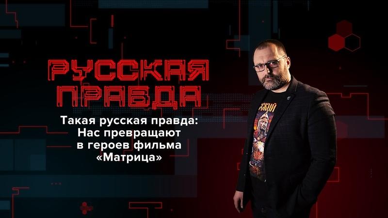 Такая русская правда Нас превращают в героев фильма Матрица