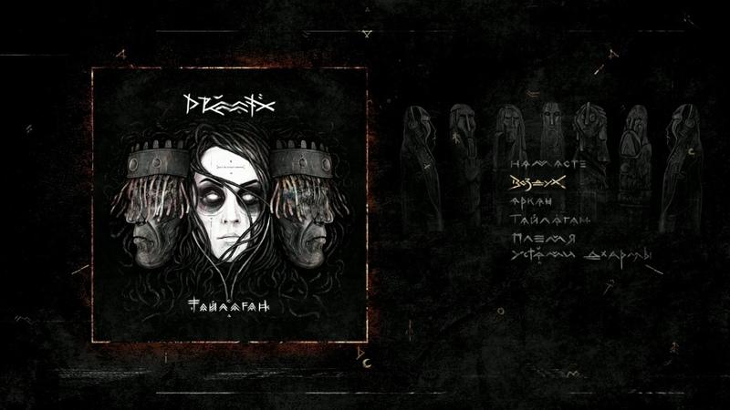 DRUMMATIX Тайлаган Full Album весь альбом 2019
