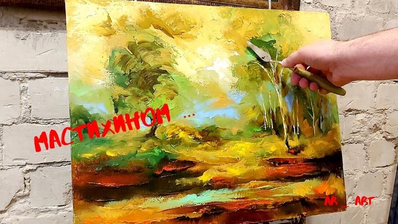 ЖИВОПИСЬ МАСТИХИНОМ. Научиться писать картины мастихином. Живопись маслом. Урокмастер - класс ...7