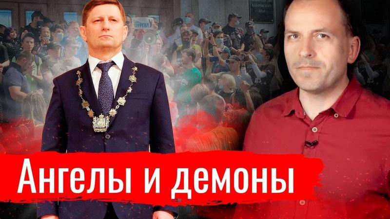 Ангелы и демоны Константин Сёмин АгитПроп 12 07 2020