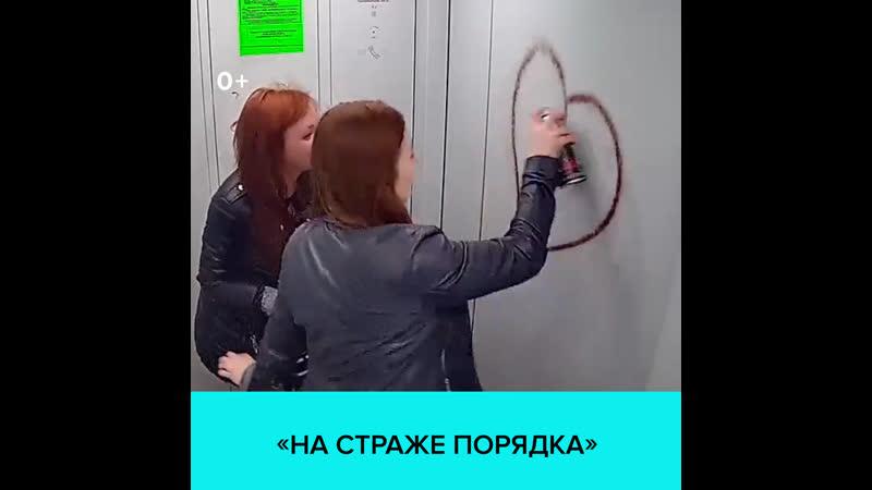 В Оренбурге сотрудница полиции и работница суда разрисовали кабину лифта Москва 24