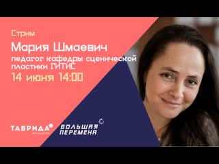 Мария Шмаевич на Большой перемене: стрим 14 июня в 14:00