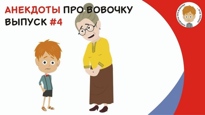 Выпуск 4 Новый выпуск анекдотов про Вовочку