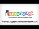 Комментарий кандидата психологических наук о методике Буквограмма
