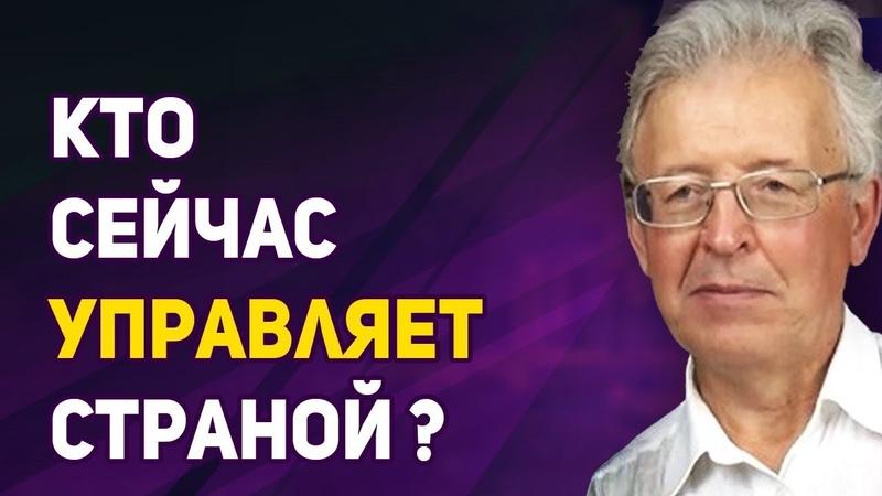 Кто УПРАВЛЯЕТ ПУТИНЫМ - Валентином Катасоновым