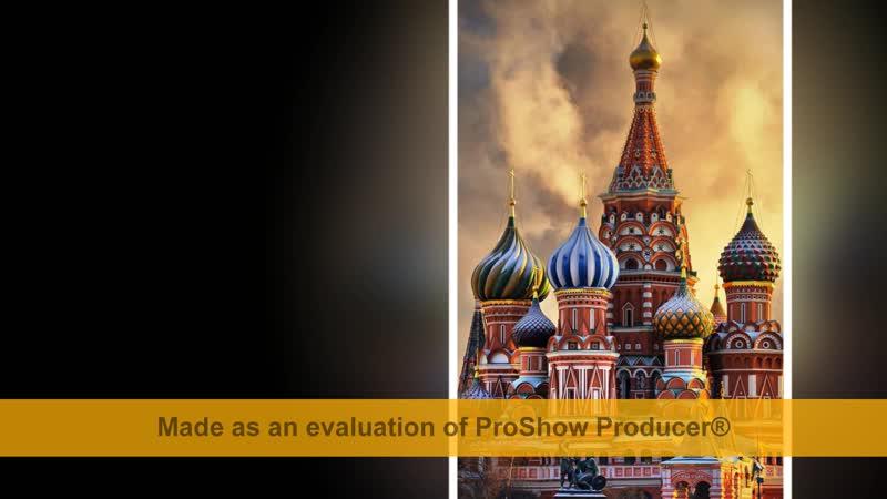 С днем рождения наша Столица Москва
