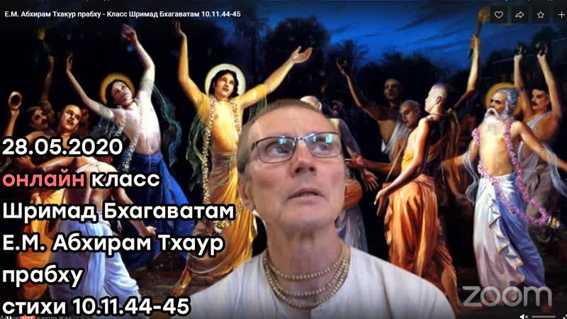 Е.М. Абхирам Тхакур прабху - Класс Шримад Бхагаватам 10.11.44-45