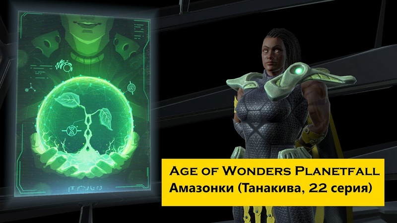 Age of Wonders Planetfall сюжетные кампании Танакива 22 серия Амазонки