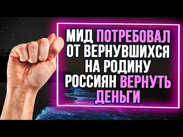 МИД попросил россиян вернувшихся на родину во время пандемии вернуть деньги Из России с любовью